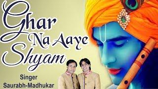 Ghar Na Aaye Shyam !! Krishna Bhajan 2018 !! Saurabh-Madhukar !! POPULAR KRISHNA BHAJAN