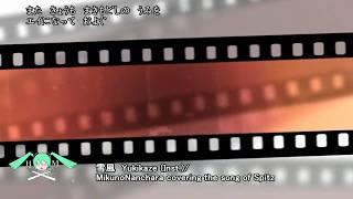 雪風  Yukikaze (Inst.)/ MikunoNanchara covering the song of Spitz