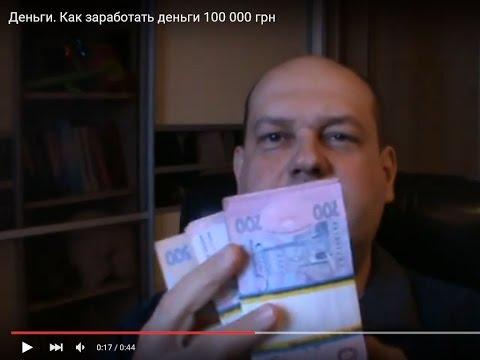 Как заработать деньги имея 10000 рублей