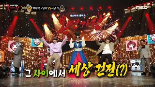 King Of Mask Singer EP273