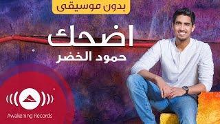 Humood   Edhak | حمود الخضر  اضحك  | (Acapella   Vocals Only   بدون موسيقى)