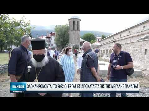 Μέχρι το 2022 θα αποκατασταθεί η Μεγάλη Παναγία στη Σαμαρίνα Γρεβενών | 25/08/2021 | ΕΡΤ