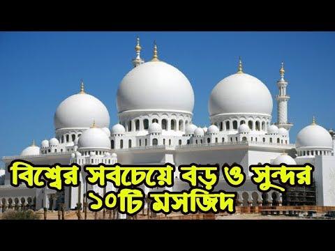 পৃথিবীর সবচেয়ে বড় ও সুন্দর ১০টি মসজিদ সম্পর্কে জেনে নিন | Top 10 Beautiful Masjid In World