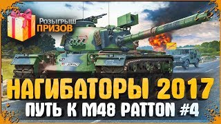 НАГИБАТОРЫ 2017 | Путь к M48 Patton #4 | РОЗЫГРЫШ КЛЮЧЕЙ