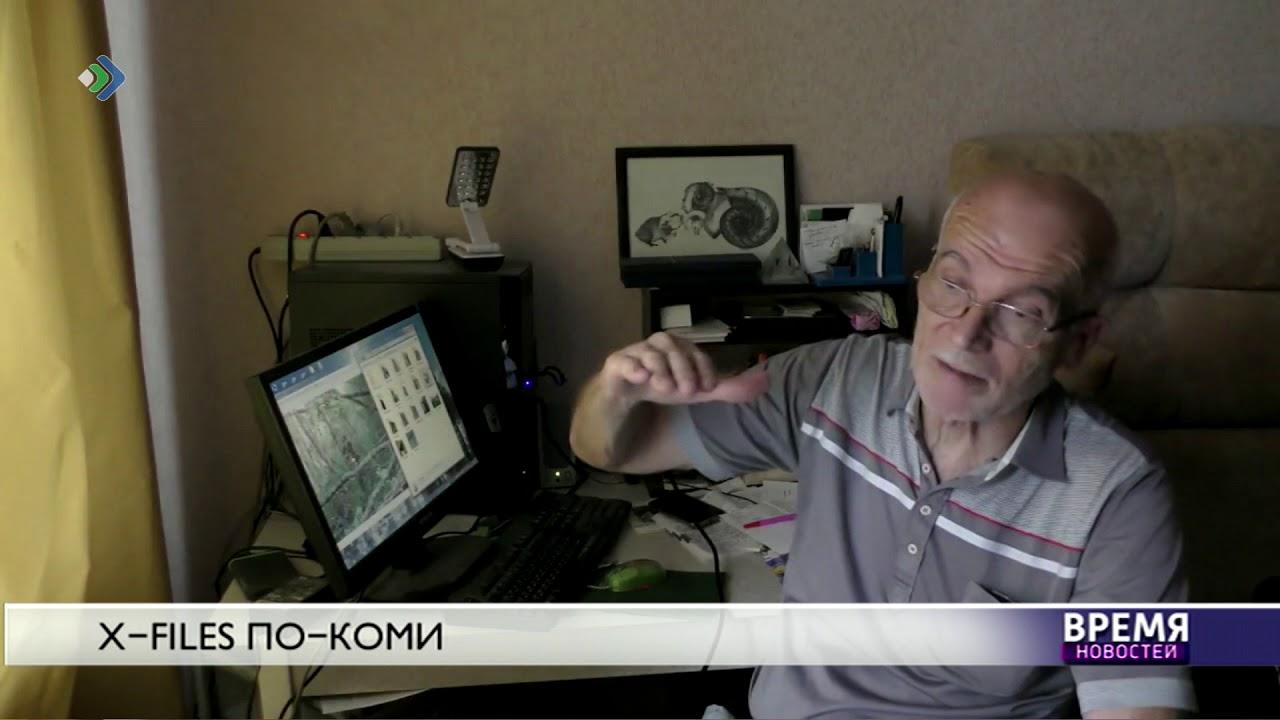 X-files по-Коми