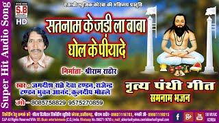 Jagdish Ratre | CG Panthi Song | Satnaam Ke Jadi   - YouTube