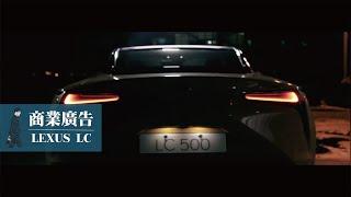 Lexus LC Image Clip形象短片