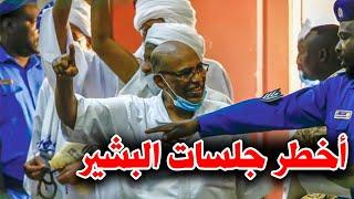 حرب كلامية وانسحاب هيئة الدفاع في أخطر جلسات محاكمة عمر البشير.. إليك التفاصيل