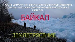 СРОЧНО!!! ЖЕСТЬ 18 03 2018 на Байкале произошло землетрясение