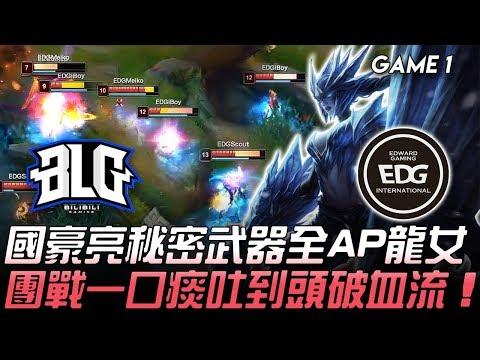 BLG vs EDG 國豪亮秘密武器全AP龍女 團戰一口痰吐到頭破血流!Game 1