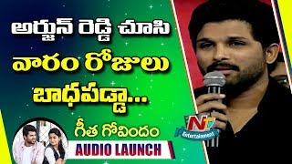 Allu Arjun Speech @ Geetha Govindam Audio Launch | Vijay Deverakonda | Rashmika Mandanna | NTV ENT