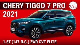 Chery Tiggo 7 Pro 2021 1.5Т (147 л.с.) 2WD CVT Elite - видеообзор