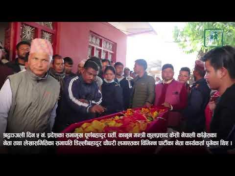 दिवगत वलीको शव दाङ पुर्याइयो, श्रद्धाञ्जलीमा सयौं सर्वसाधरण, नेता कार्यकर्ता