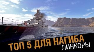 Топ 5 кораблей для нагиба! Линкоры [World of Warships]