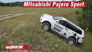 Последний из честных внедорожников. Тест Mitsubishi Pajero Sport 2015 Про.Движение