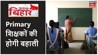 Bihar में Primary शिक्षकों की 94 हजार पदों पर होगी बहाली | Apna Bihar - Download this Video in MP3, M4A, WEBM, MP4, 3GP
