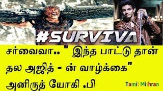 Survival Full Song | Yogi B | Ajith | Anuirudh | Surviva Full Song |