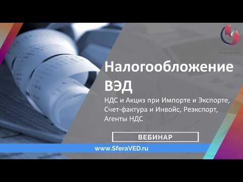 Счет-Фактура и Инвойс для ВЭД - требования к оформлению, март 2020
