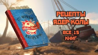 Fallout 4: Nuka-World - все рецепты