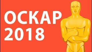 Оскар 2018 Победители (Итоги и результаты премии)
