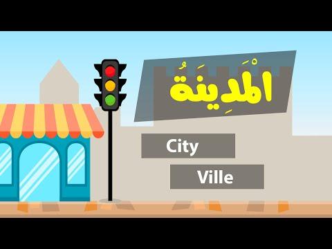 Learn arabic (Town and City) – Apprendre l'arabe (la ville) – مفردات المدينة باللغة العربية