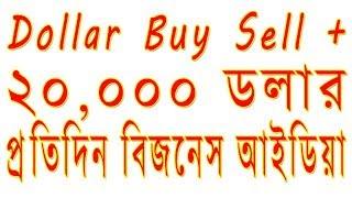 Dollar Buy Sell Bd | Bangladesh + প্রতিদিন 20,000 টাকা ইনকাম বিজনেস আইডিয়া