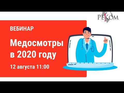 Медосмотры в 2020 году