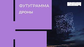 ФУТУГРАММА | ДРОНЫ: шоу дронов, FPV, квадрокоптеры спасают жизни | Технологии будущего в России 2021