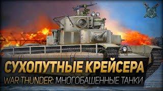 СУХОПУТНЫЕ КРЕЙСЕРА ◆ Многобашенные танки War Thunder