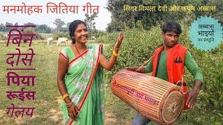 नया ठेठ नागपुरी जितिया गीत( सिंगर कयूम अबासर विमला देवी) 2020 - Download this Video in MP3, M4A, WEBM, MP4, 3GP