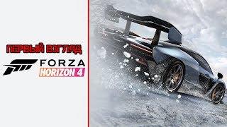 Forza Horizon 4 ► Лучшая гонка года за 100 рублей   Первый взгляд - #46