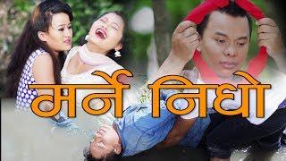 Marne Nidho | New Lok Dohori | By Ram Saran Aale/Samjhana Lama Abiral