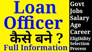 How to become a Loan officer   Govt job,Career, Salary, Eligibility Full Information