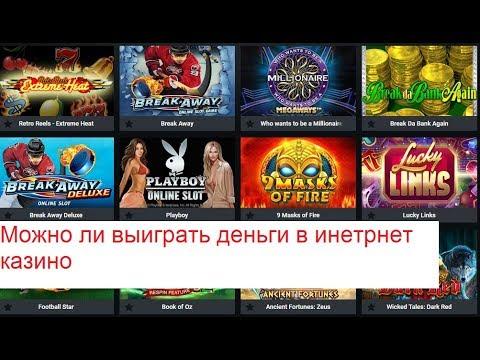 Можно ли выиграть деньги в интернет казино, проверяем.