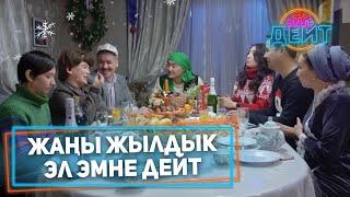 Эл Эмне Дейт 4 \ Жаны Жылдык Чыгарылыш