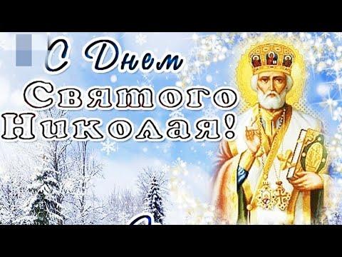 Поздравление с днём Святого Николая./Congratulations on St. Nicholas day.