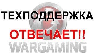 ТЕХПОДДЕРЖКА ОТВЕЧАЕТ ИНТЕРВЬЮ РеСТРИМ с Wargaming.fm
