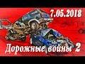 Обзор аварий. Дорожные войны 2 за 7.05.2018 (Обращение к зрителям и ответы на комментарии.)