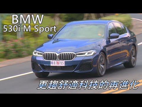 BMW 530i M Sport 更趨舒適科技的再進化