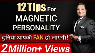 दुनिया आपकी FAN हो जाएगी | Magnetic Personality | 12 Tips | Dr Vivek Bindra