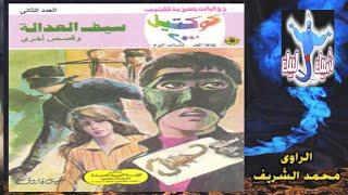 كوكتيل 2000 سيف العدالة ع2 روايات نبيل فاروق قصص قصيرة قصة العدد مسموعة شبيك لبيك تحميل MP3