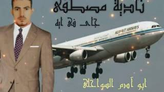 اغاني حصرية نادية مصطفى جاى فى ايه تحميل MP3