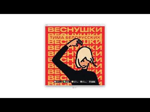 Тима Белорусских - ВЕСНУШКИ (трек)