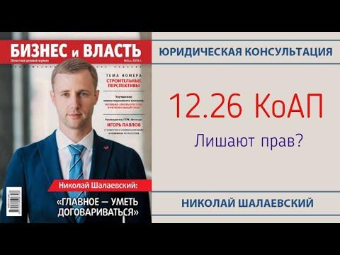 😱Лишают водительских прав ст. 12.26 КоАП РФ Отказ от освидетельствования
