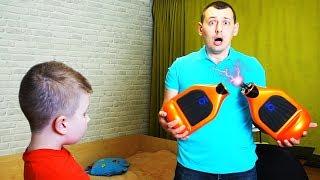 РАЗЫГРАЛИ или РАЗБИЛИ?!? Дарим ГИРОБОРД подписчикам!!! Видео для детей Video For Kids Матвей Котофей