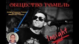 INSIGHT - Музыкальные Таланты Гомеля / Общество Гомель