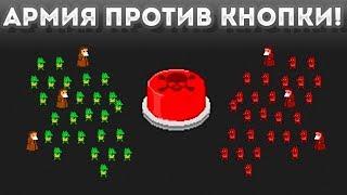 АРМИЯ ПРОТИВ КНОПКИ! - Press the Button