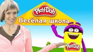 Весёлая Школа с Play-Doh. Маша и Грузовичок Лёва лепят Кей-Кея. Развивающее видео для детей