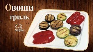 Как приготовить овощи гриль, маринад с соевым соусом (рецепт от шефа)