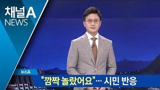 예정없던 남북 정상 만남…'깜짝' 놀란 휴일 | Kholo.pk